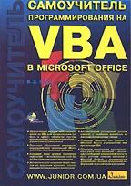 Самоучитель программирования на VBA в Microsoft Office