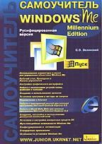 Самоучитель Windows Millennium Edition. Русифицированная версия