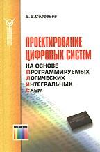 Проектирование цифровых систем на основе ПЛИС. - 2-е изд., стереотип