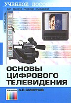 Основы цифрового телевидения: учебное пособие