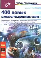 400 новых радиоэлектронных схем