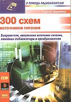 ...промышленности и радиолюбительской практике схем различных стабилизированных источников питания постоянным и...