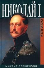 Эпоха Николая I. В воспоминаниях и свидетельствах его современников