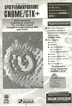 Программирование GNOME/GTK+. Энциклопедия программиста (+ CD)