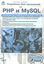 Разработка Web-приложений на PHP и MySQL с CD-ROM