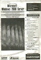 Microsoft Windows 2000 Server. Энциклопедия пользователя