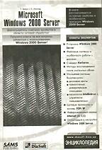 Microsoft Windows 2000 Server. Энциклопедия пользователя