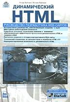 Динамический HTML. Руководство разработчиков Web-сайтов