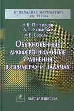 Обыкновенные дифференциальные уравнения в примерах и задачах
