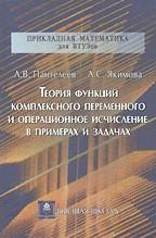 Теория функций комплексного переменного и операционное исчисление в примерах и задачах
