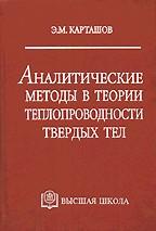 Аналитические методы в теории теплопроводности твердых тел
