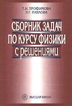 Сборник задач по курсу физики с решениями