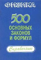 Физика. 500 основных законов и формул. Справочник