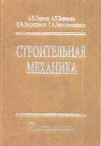 Строительная механика. Основы теории с примерами расчетов, 2-е издание