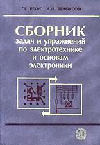Сборник задач и упражнений по электротехнике и основам электроники