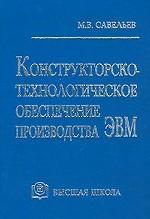 Конструкторско-технологическое обеспечение производства ЭВМ