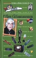 Антология Сатиры и Юмора России ХХ века. Том 15