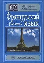 Французский язык для средних профессиональных учебных заведений