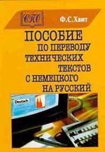 Пособие по переводу технических текстов с немецкого языка на русский