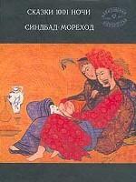 Сказки 1001 ночи. Синбад-мореход
