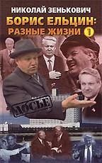 Борис Ельцин: разные жизни. Книга 1. Кремлевский ослушник