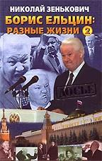 Борис Ельцин: разные жизни. Книга 2. Кремлевский отступник