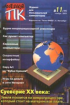"""Журнал """"Магия ПК"""" №11/2001"""