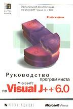 Руководство программиста по Microsoft Visual J++ 6.0