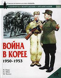 Война в Корее, 1950-1953