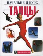 Танцы (начальный курс)