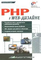 PHP в Web-дизайне