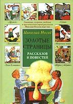 Золотые страницы рассказов и повестей