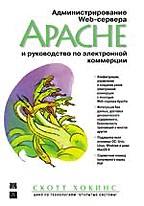Администрирование Web-сервера Apache и руководство по электронной коммерции