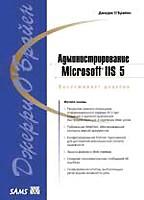 Администрирование Microsoft IIS 5