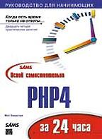 Освой самостоятельно PHP 4 за 24 часа