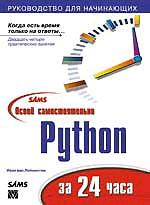 Освой самостоятельно Python за 24 часа