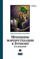 Принципы маршрутизации в Internet. 2-е издание