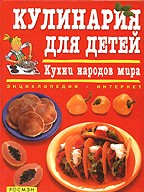Мировая кулинария для детей со всего света