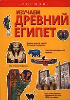 Изучаем древний Египет