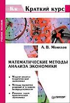 Математические методы анализа экономики. Краткий курс