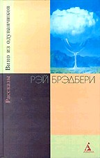Брэдбери: собрание сочинений в 10 томах. Вино из одуванчиков. Рассказы