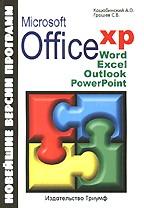 Microsoft Office XP: Новейшие версии программ