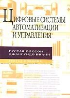 Цифровые системы автоматизации и управления