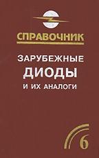 Зарубежные диоды и их аналоги: Справочник. Том 6