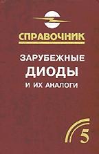 Зарубежные диоды и их аналоги: Справочник. Том 5