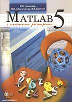 MATLAB 5.3.1 с пакетами расширений