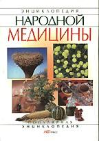 Энциклопедия народной медицины. Популярная энциклопедия