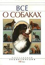 Все о собаках: энциклопедия