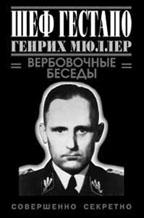 Шеф Гестапо Генрих Мюллер. Вербовочные беседы