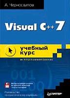 Visual C++ 7: учебный курс (+дискета)